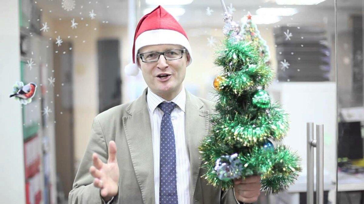 Креативное поздравление начальника с новым годом