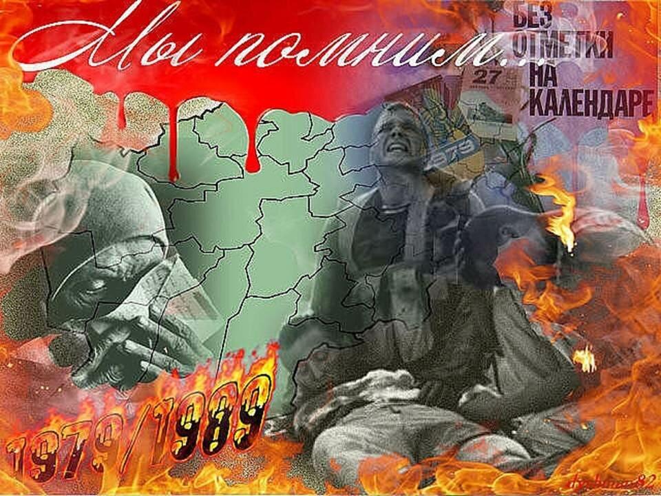 Воины интернационалисты открытка