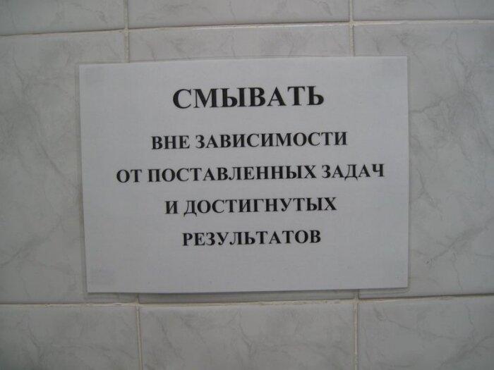 Картинки с надписями про туалет, написать
