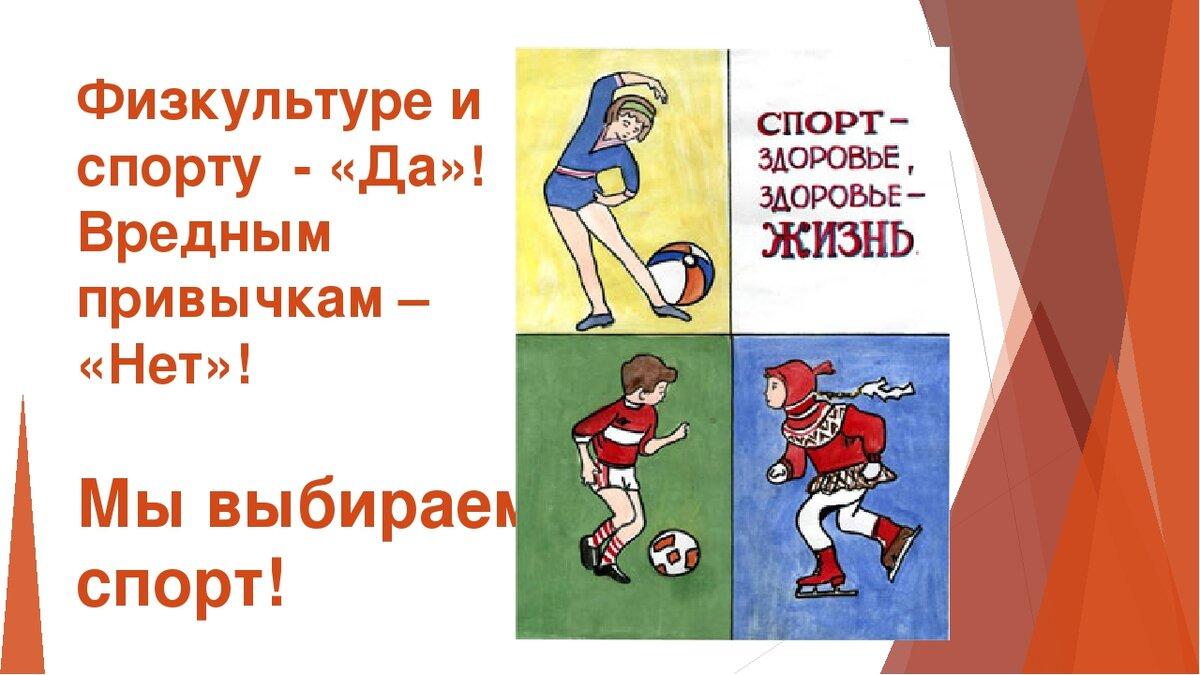 Постер презентация на тему здоровый образ жизни