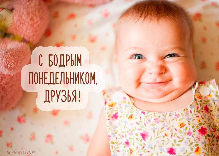 Картинки смешные с ребенком доброе утро, днем
