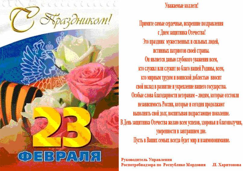 Поздравление с 23 февраля руководителю в прозе официальные