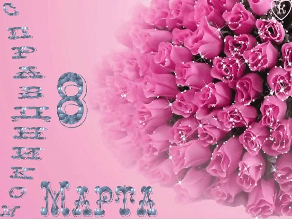 Поздравление с 8 марта красивые открытки гиф, красивых цветов