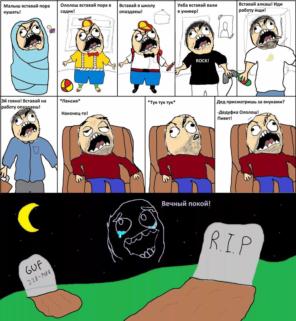 видела картинки мемов с комиксами полторы сотни