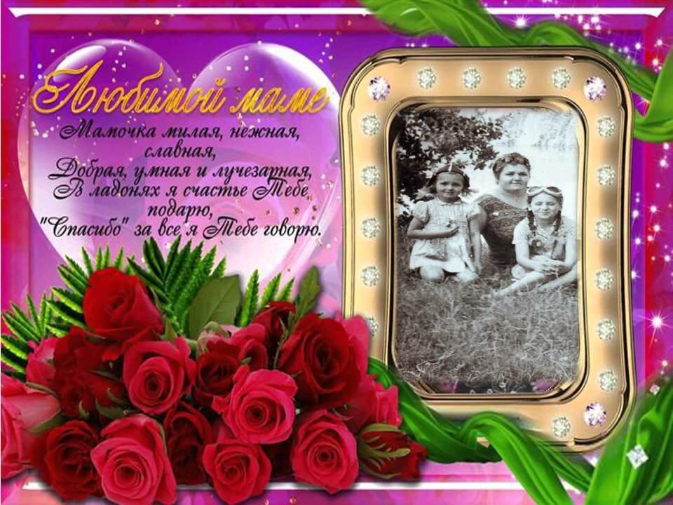 Красивые поздравления с 80 летием маме