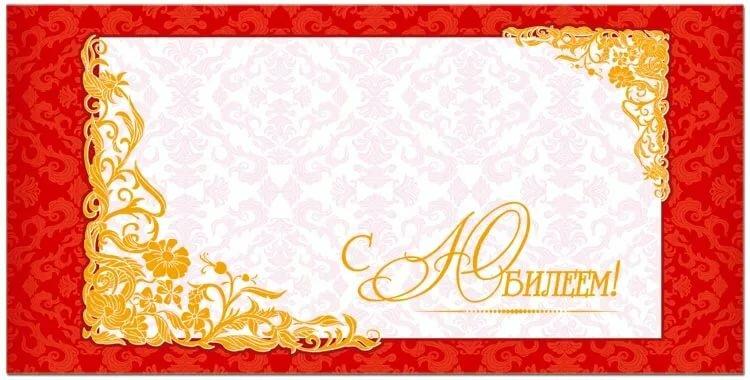 Поздравительная открытка на юбилей предприятия