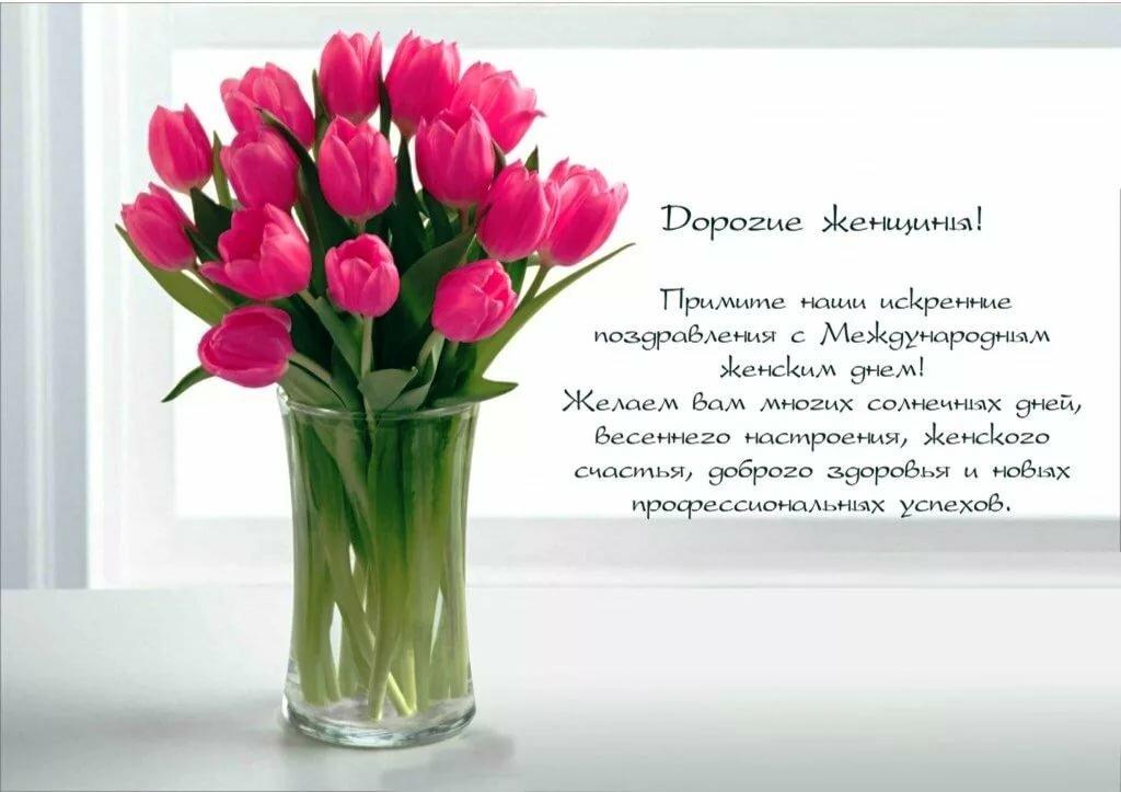 Поздравление с 8 марта картинках коллег, словами