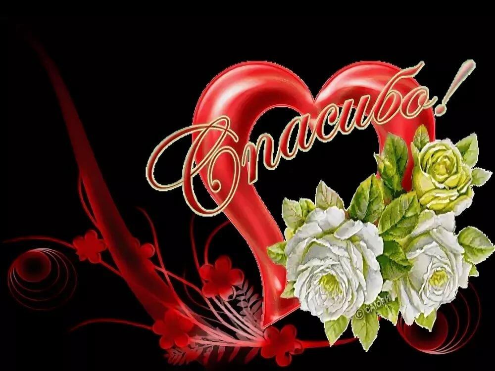 Гифка, открытка сестре благодарность