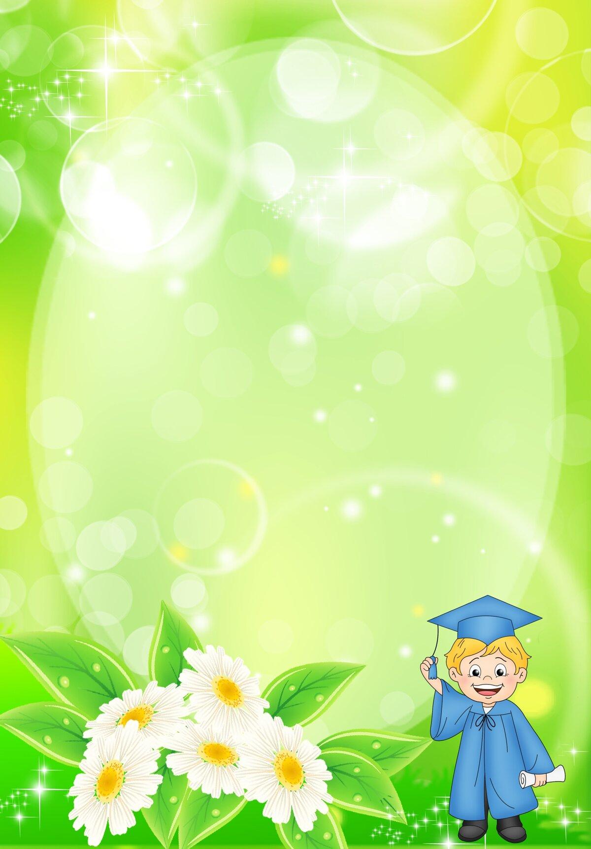 Картинки подложки для детского сада