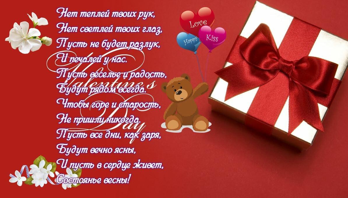 Стих для подарка открытка