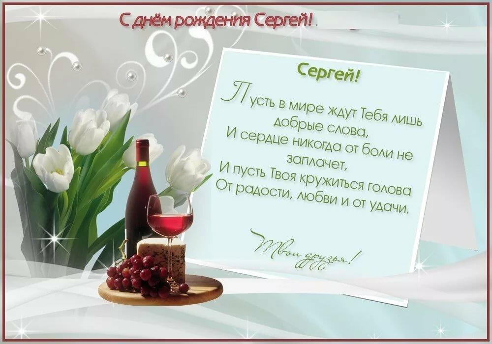 Поздравительная открытка с именем сергей, музыкальную