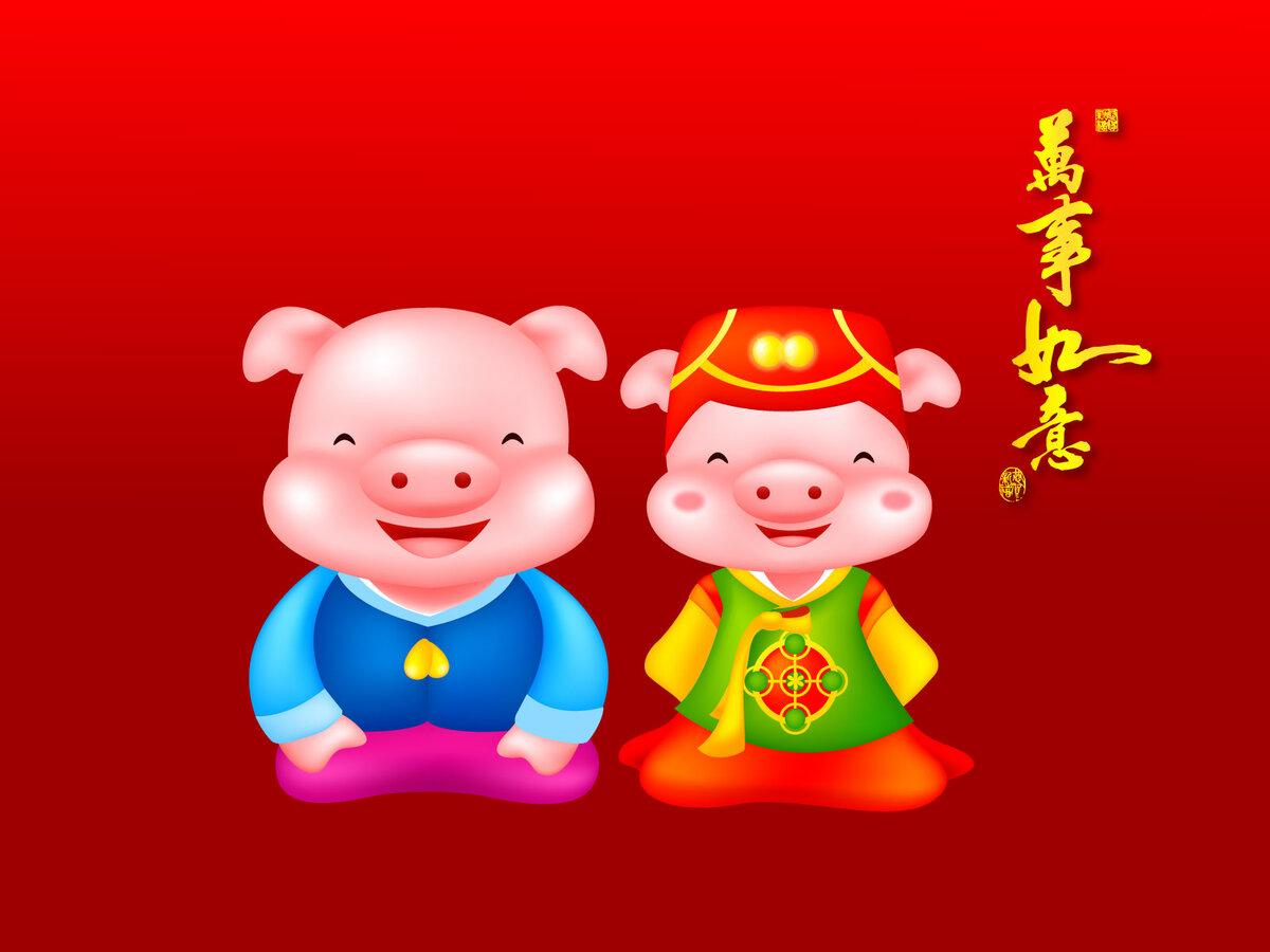 Открытки год свиньи китайскому календарю, днем