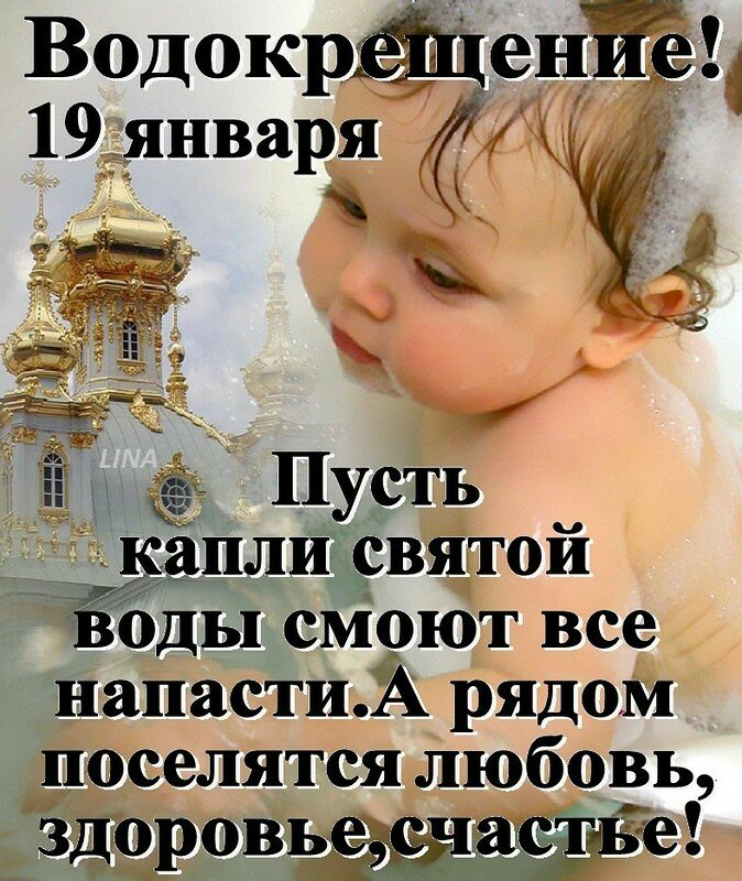 Картинки с надписями крещение