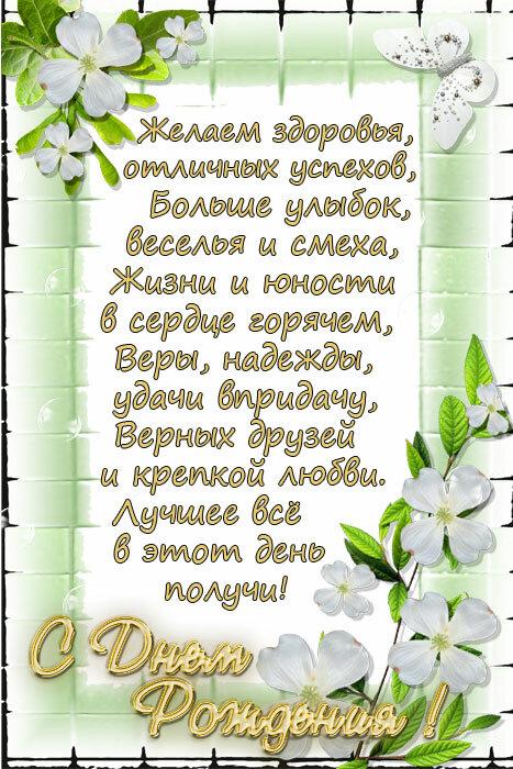 Образцы поздравлений с днем рождения в стихах