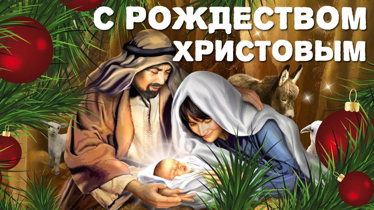 Открытки и картинки с Рождеством 2019