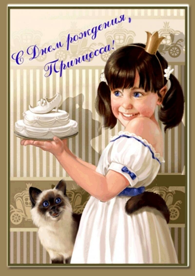 Красивые открытки для маленькой девочки с днем рождения