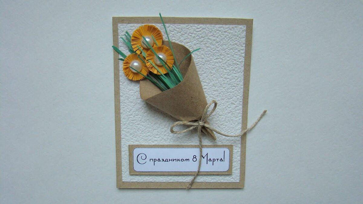 уши открытки с днем рождения своими руками из бумаги и картона мужчине вот
