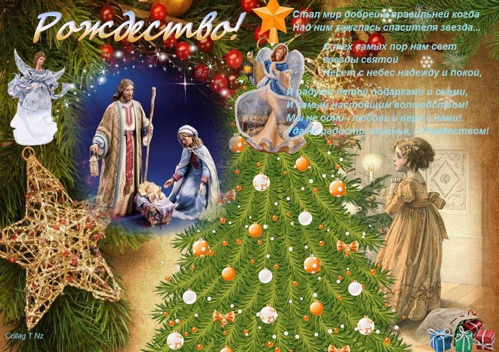 Открытки с рождеством католические, картинках для детей
