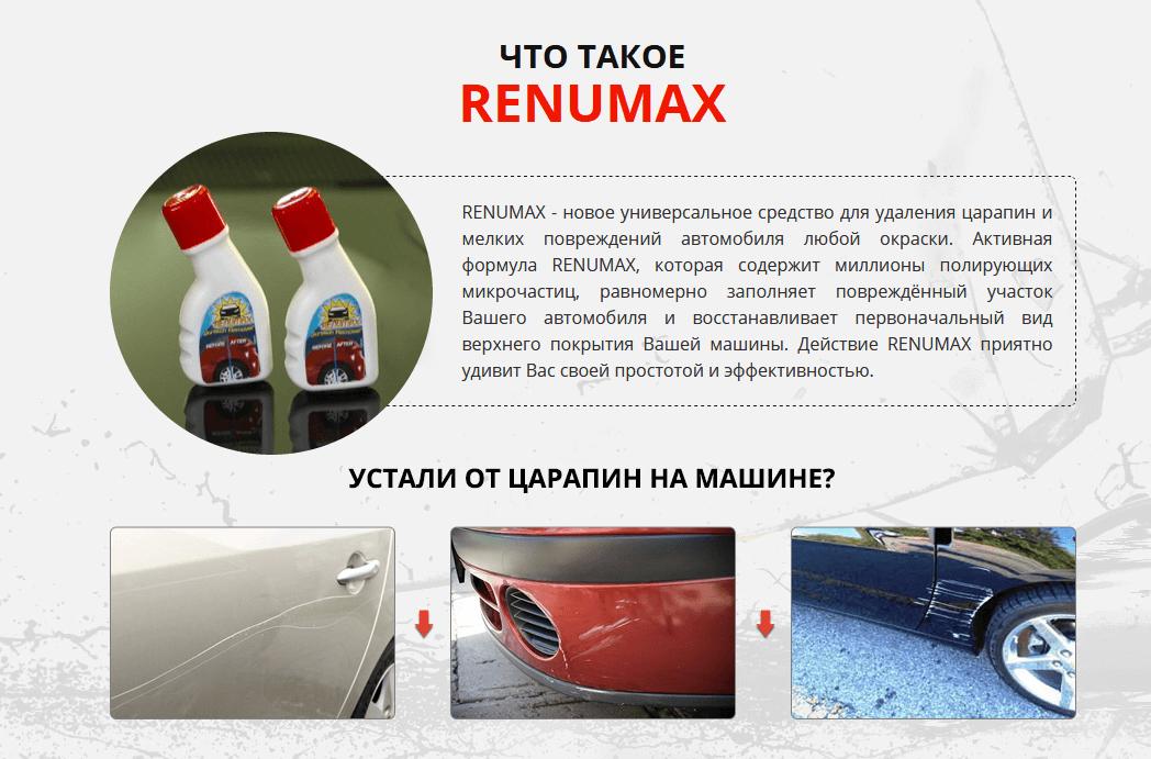 Renumax для удаления царапин на машине в Магадане