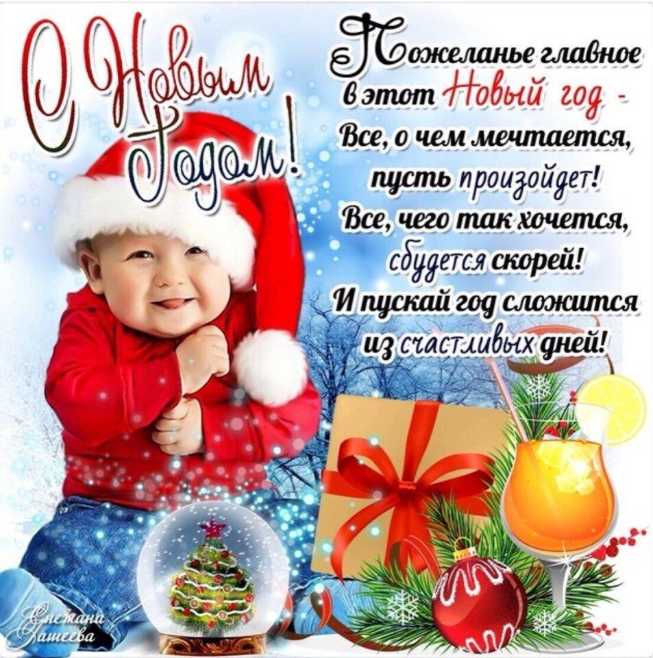 Красивые новогодние картинки с поздравлениями и пожеланиями