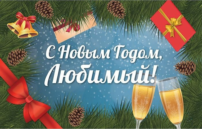 С новым годом любимый открытка, открытки татьяна днем