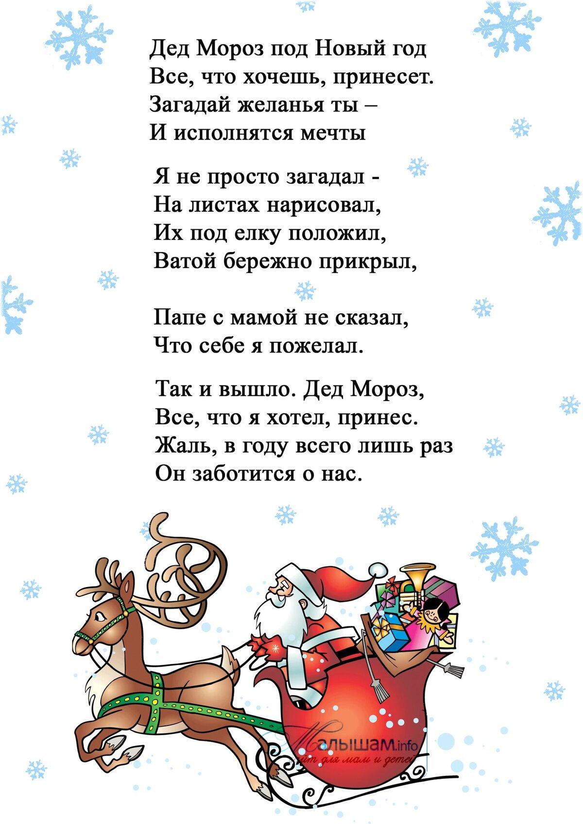 стихи на новый год для 7 лет 1класс сразу, что