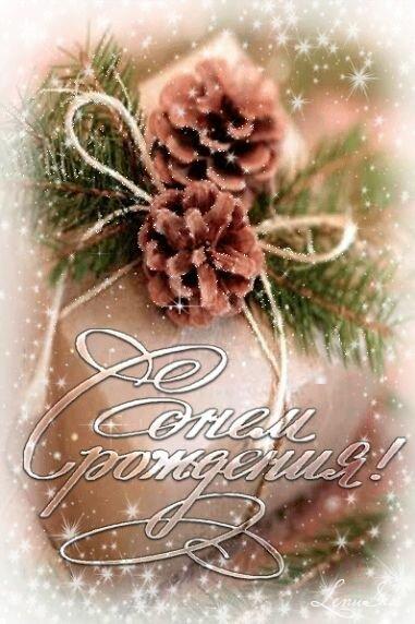 Сегодня месяц, с днем рождения зимняя открытка женщине
