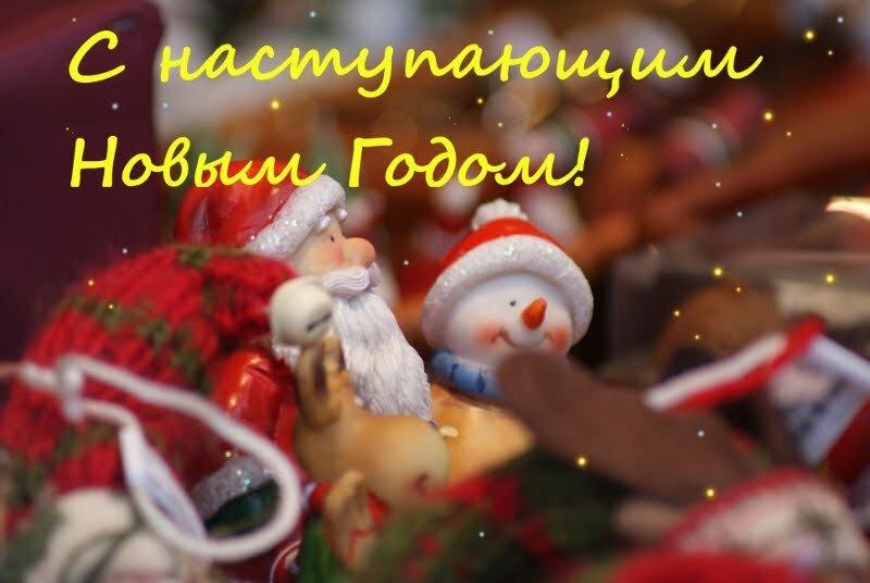 Фото открытки с наступающим новым годом