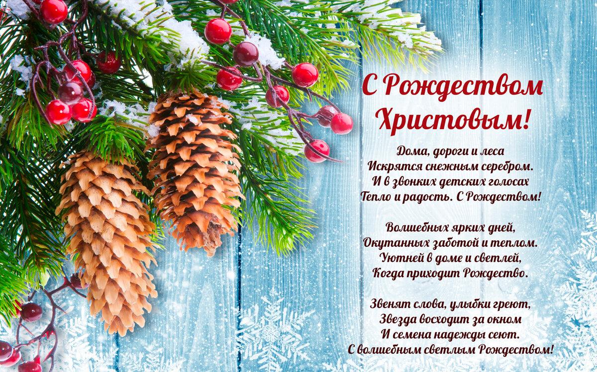 Напиши поздравления к празднику рождества