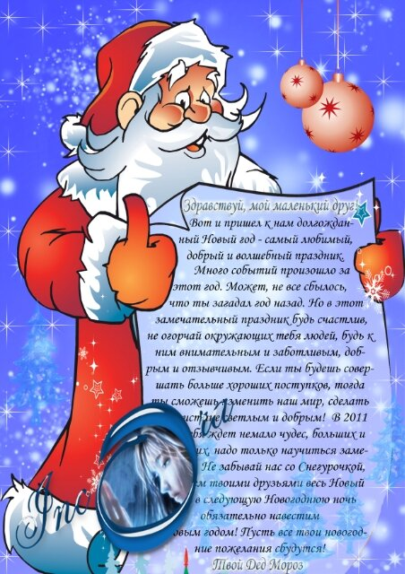 Поздравления детям от деда мороза открытки