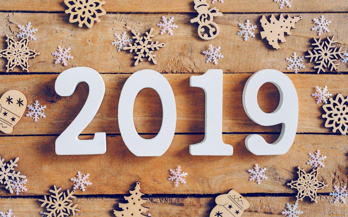 Днем рождения, картинки с надписью 2019 новый год