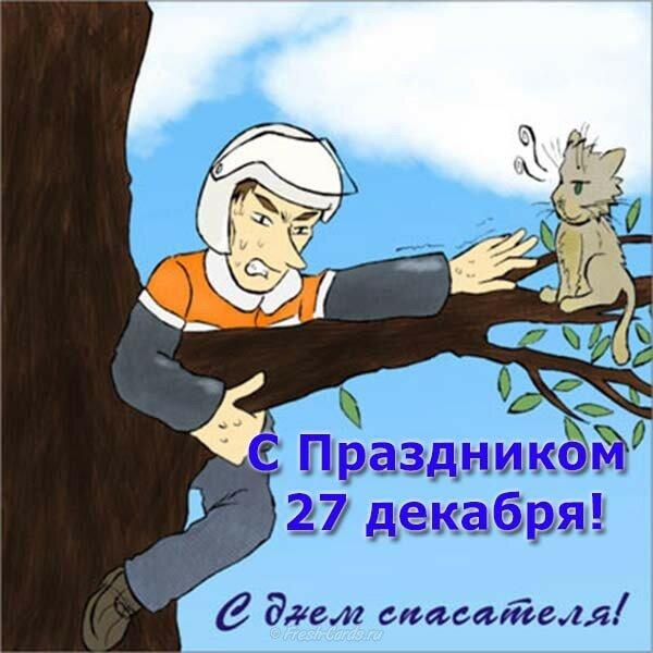 прикольные поздравления с днем гражданской обороны мчс россии