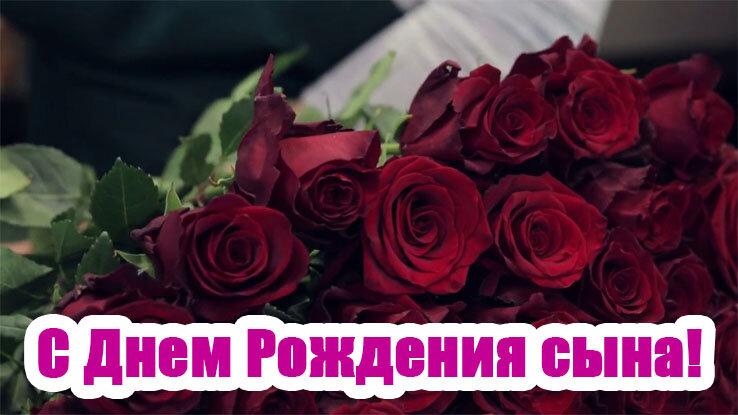 Поздравительная открытка с днем рождения сына матери, православные праздники