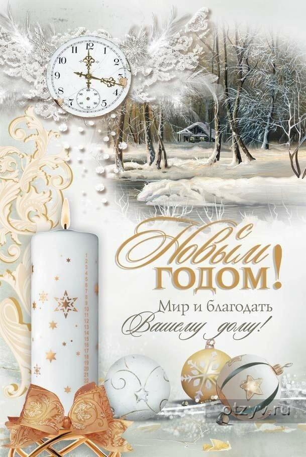 Христианская открытка на новый год