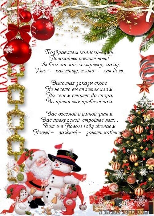 Открытки для, с новым годом открытки начальнику