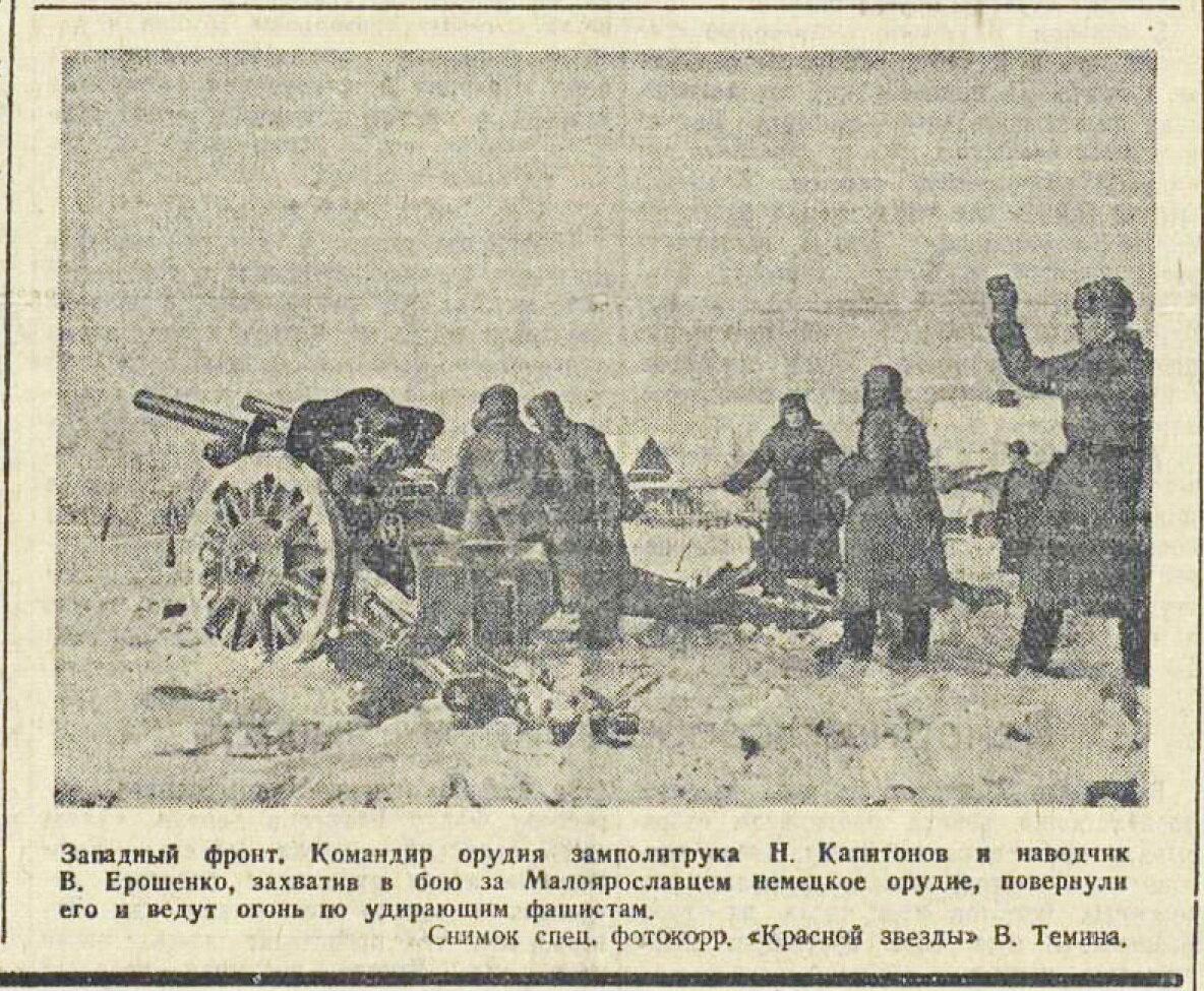 «Красная звезда», 8 января 1942 года