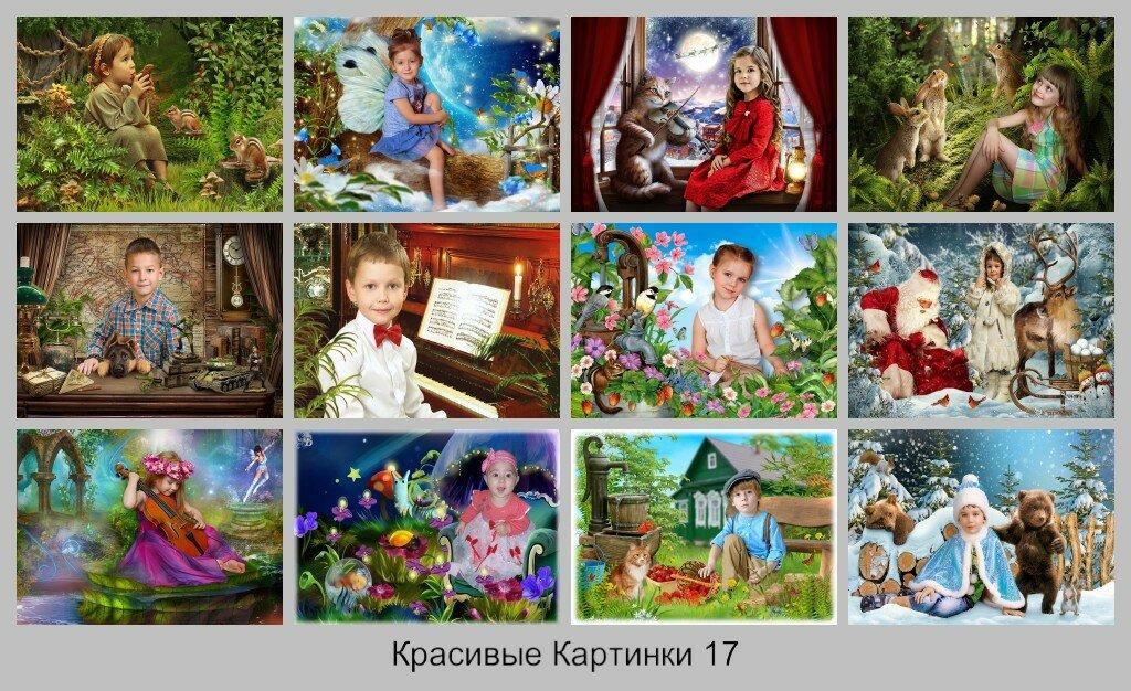 Красивые Картинки Коллаж