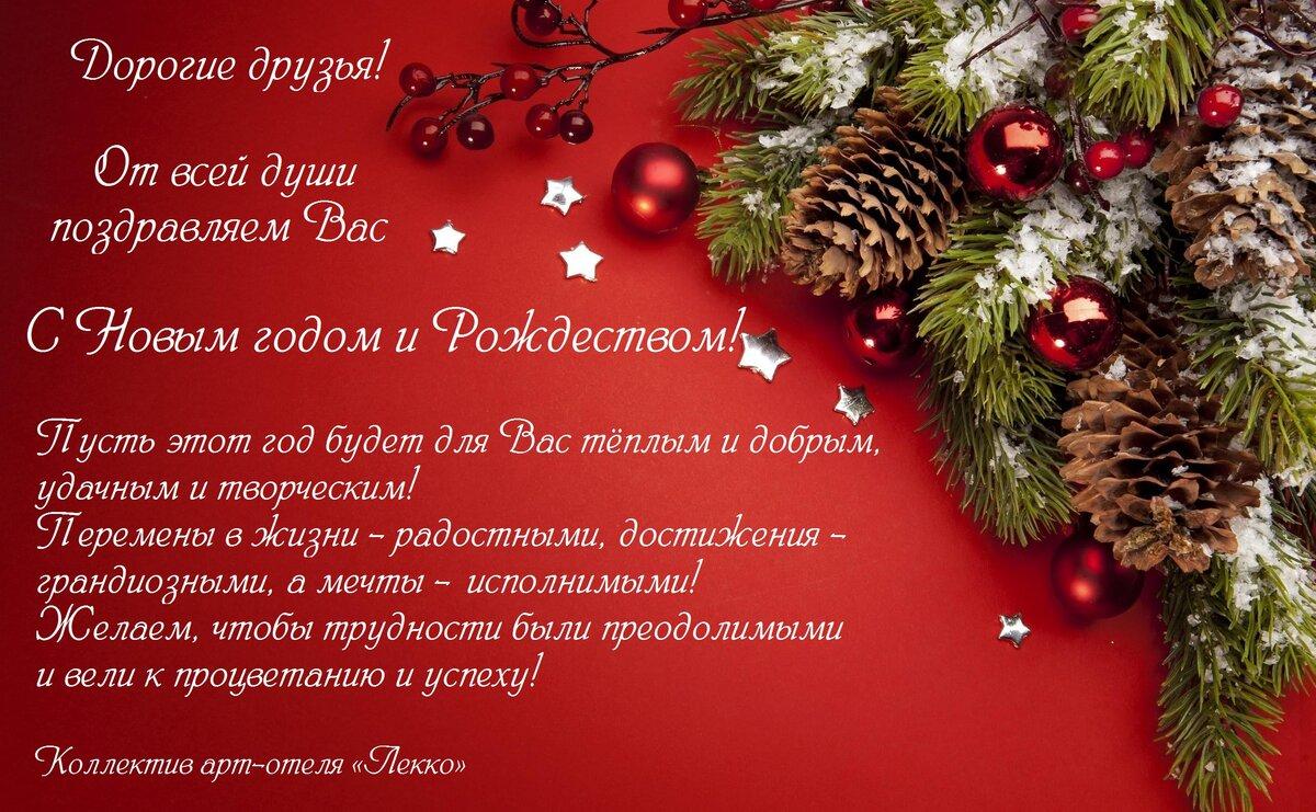 Поздравления к новому году в учреждение