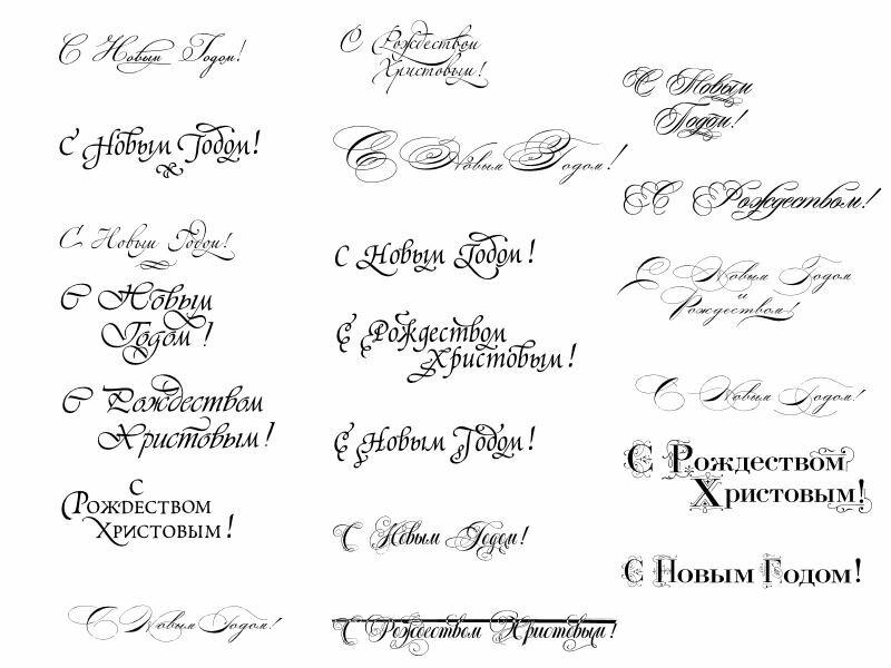 Красивые шрифты для открыток ручной работы