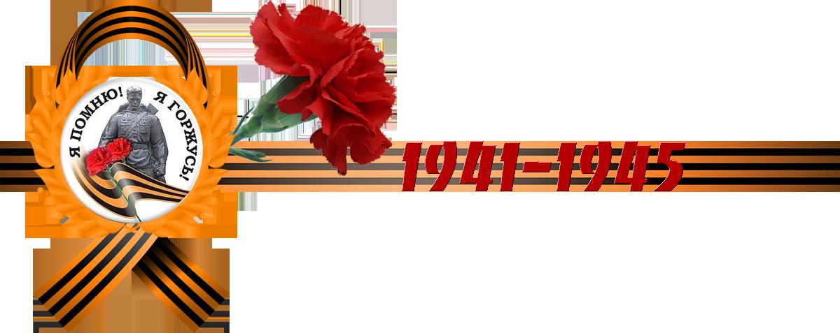 """Классный час посвящённый годовщине Победы в в Великой Отечественной войне """"Путь к Победе"""""""