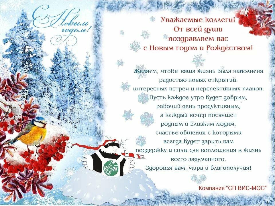 Овечкой, поздравление с новым годом для открытки воспитателям