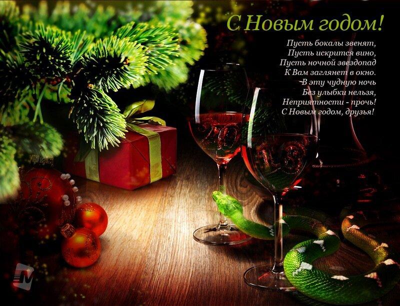 С новым годом кумовьям открытка