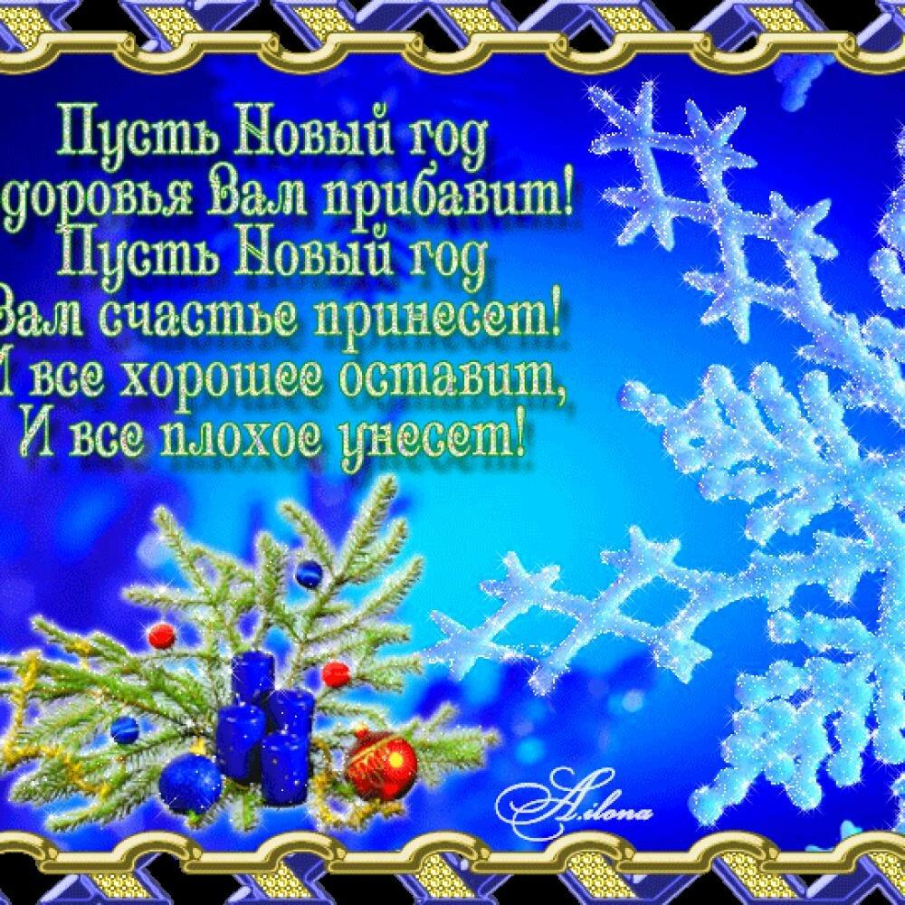 красивые новогодние поздравления в стихах короткие эти