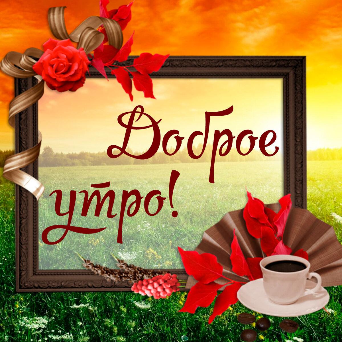 Картинки, открытки с добрым утром на одноклассниках
