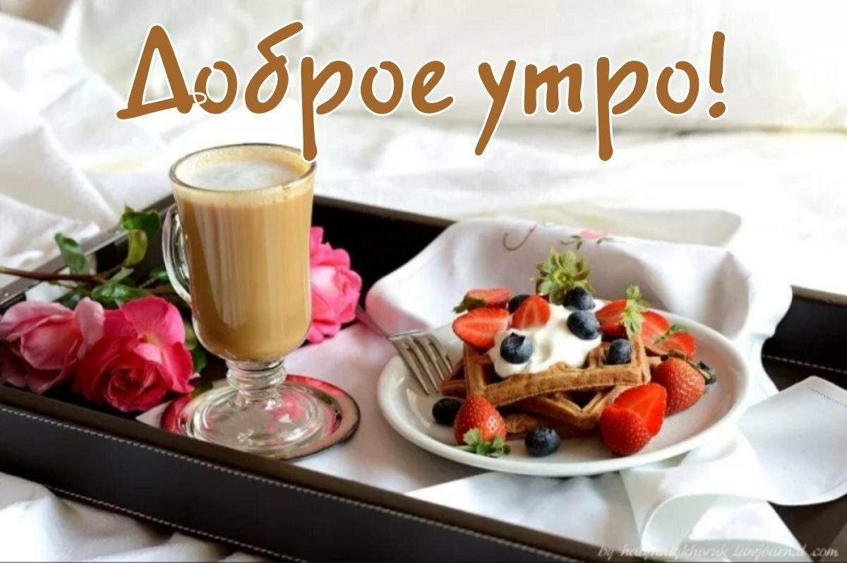 Прикольные романтические картинки с добрым утром, поздравлением