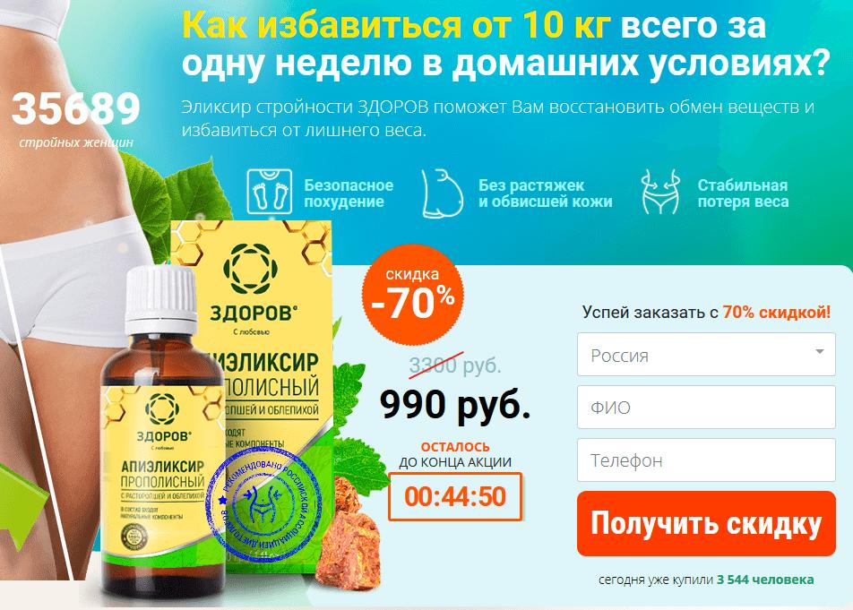 Эликсир Похудения Рецепт.