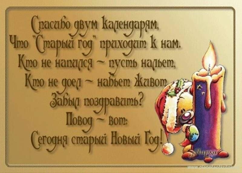 Старый новый год стихи веселые