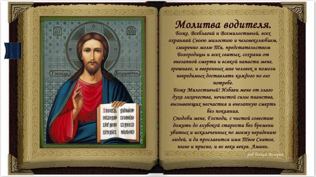 вид держателя молитва в картинке о защите оригинальный подарок