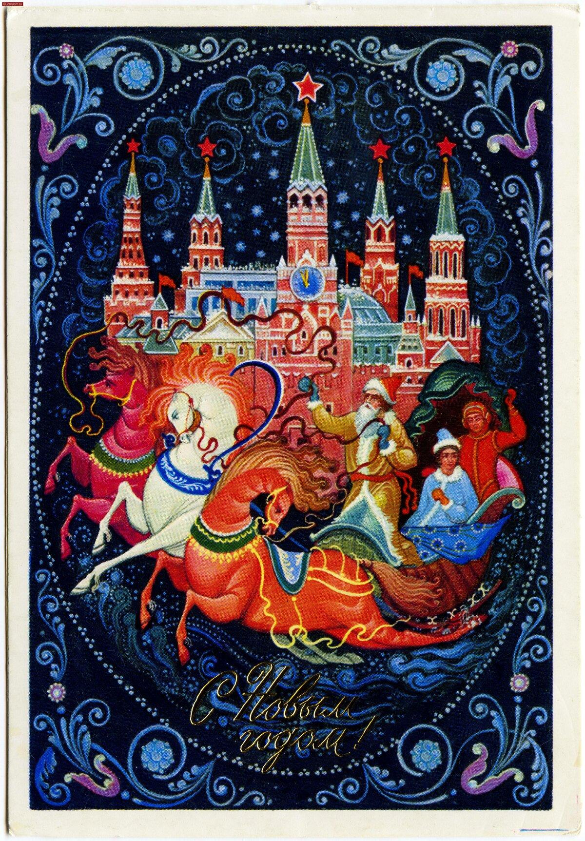 Мая годов, современная русская открытка
