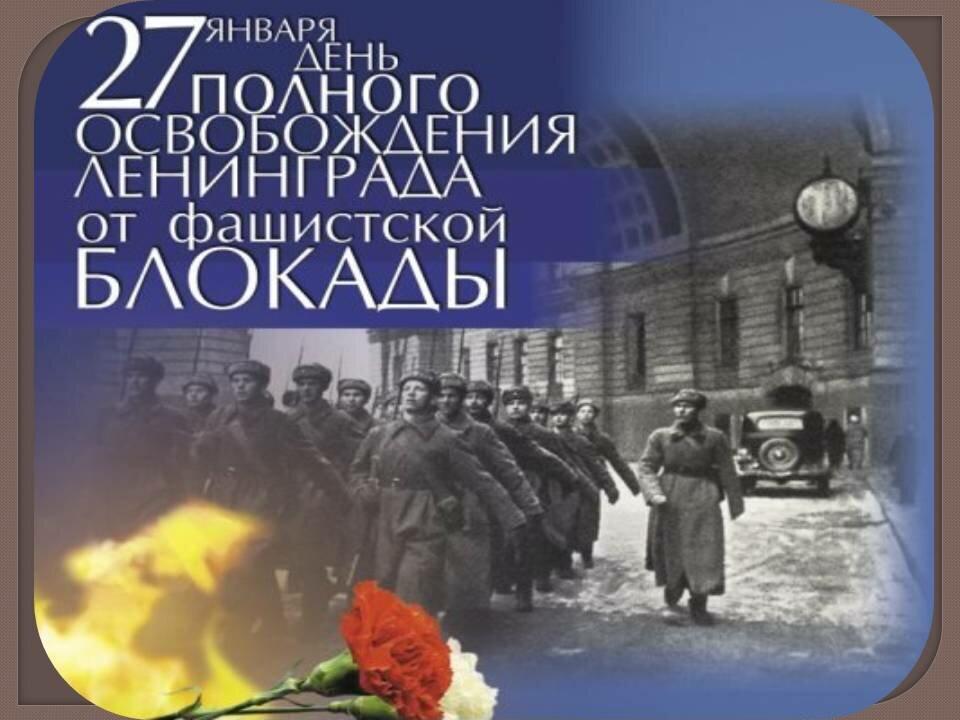 Днем, картинки с 27 января день снятия блокады